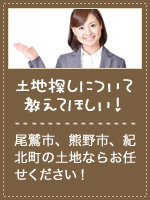 土地探しについて教えてほしい! 尾鷲市、熊野市、紀北町の土地ならお任せください!